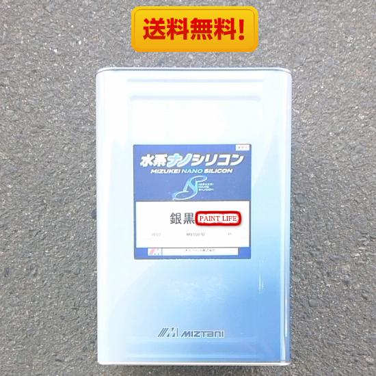 【送料無料】水谷ペイント水系ナノシリコン 銀黒色 15kg業務用/屋根用