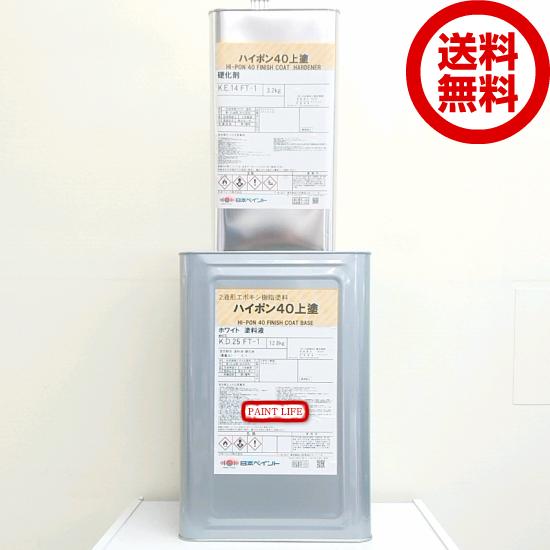 【送料無料】日本ペイントハイポン40上塗 ホワイト16kgセット