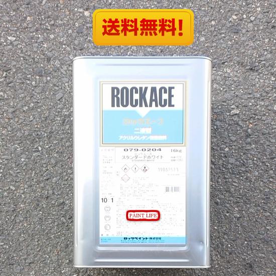 【送料無料】ロックペイントロックエーススタンダードホワイト主剤のみ 16kg