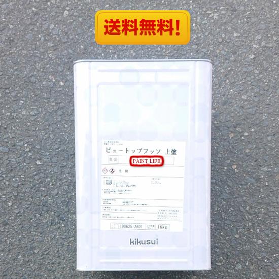 【送料無料】菊水化学工業ビュートップフッソ上塗白 16kg