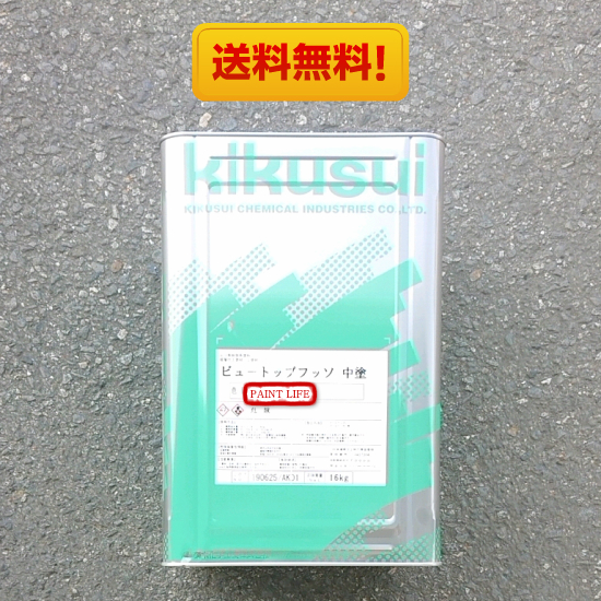 【送料無料】菊水化学工業ビュートップフッソ中塗標準色 16kg