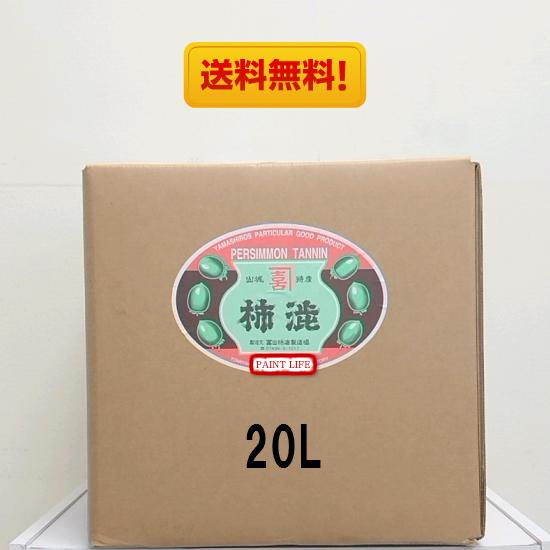 【送料無料】富山柿渋 20L