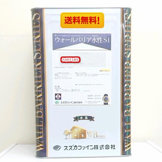 【送料無料】スズカファインウォールバリア水性Si 標準色艶有り 15kg