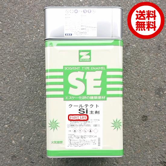 【送料無料】エスケー化研クールテクトSi 3分艶標準色 16kgセット遮熱塗料