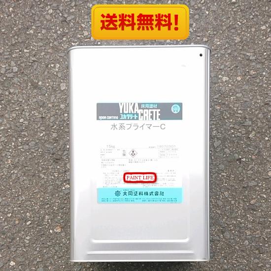 【送料無料】大同塗料ユカクリート水系プライマーC 15kg