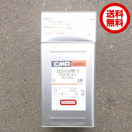 【送料無料】中国塗料エピコジンクHB-2 グレー20kgセット