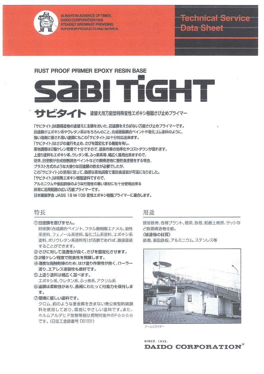 【送料無料】大同塗料サビタイト グレー 18kgセット