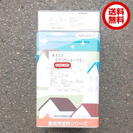 【送料無料】菊水化学工業キクスイ SPパワールーフ Si標準色 15kgセット