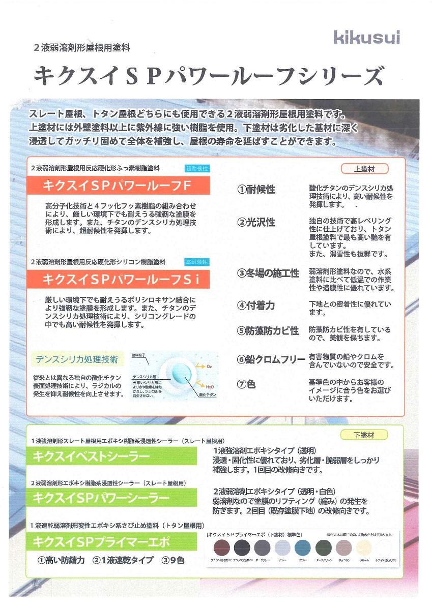 【送料無料】菊水化学工業キクスイSPパワールーフ Si標準色 3kgセット