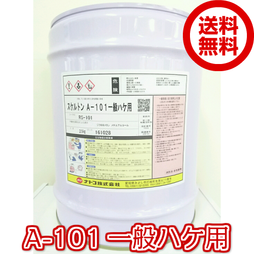 【送料無料】ナトコスケルトンA-101一般ハケ用 20kg業務用/剥離/はくり/ハクリ