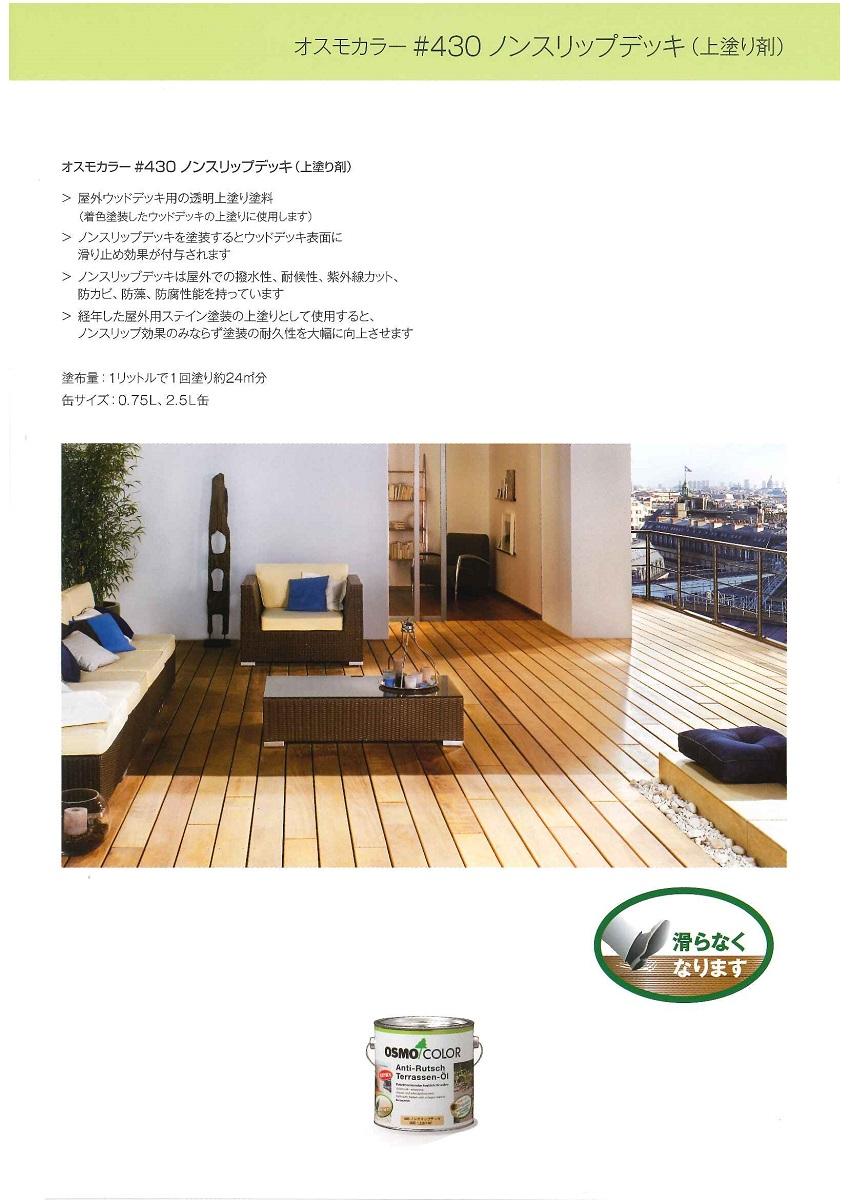 【送料無料】オスモ&エーデルオスモカラー#430ノンスリップデッキ 2.5L