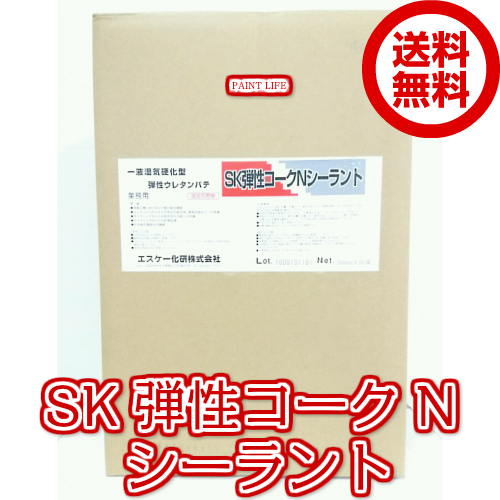 【送料無料】エスケー化研SK弾性コークNシーラント500mlフィルムパック×20本