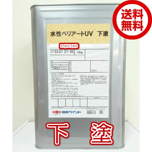 【送料無料】日本ペイント水性ペリアートUV 下塗標準色 15kg 業務用