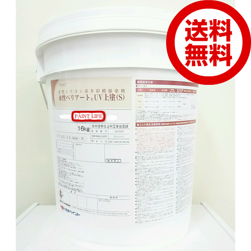 【送料無料】日本ペイント(ニッペ)水性ペリアートUV(S) 上塗 標準色 16kg