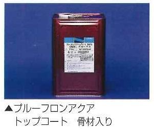 【送料無料】日本特殊塗料プルーフロンアクアトップコート フラット標準色 20kg