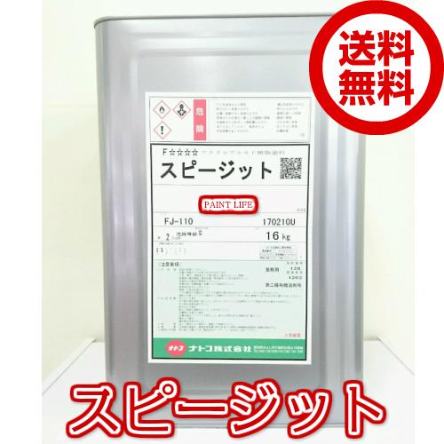 【送料無料】ナトコスピージット ホワイト 16kg