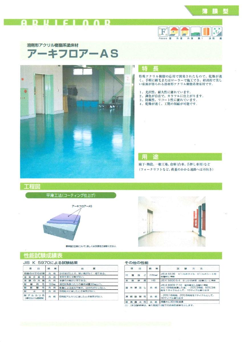 【送料無料】エスケー化研アーキフロアーAS濃彩色 15kg