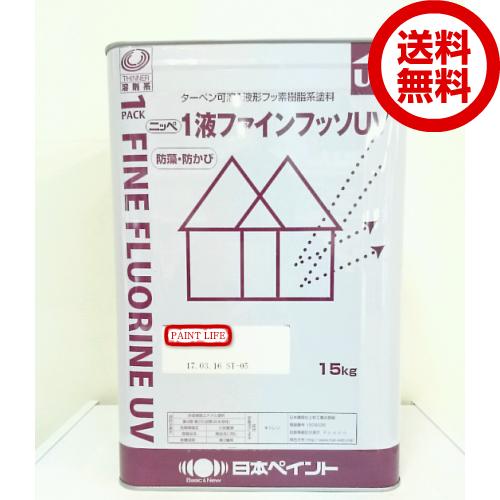 【送料無料】日本ペイント1液ファインフッソUV_ND色 15kg
