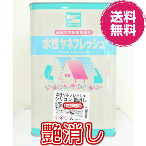 【送料無料】エスケー化研水性ヤネフレッシュシリコン艶消し 標準色 15kg