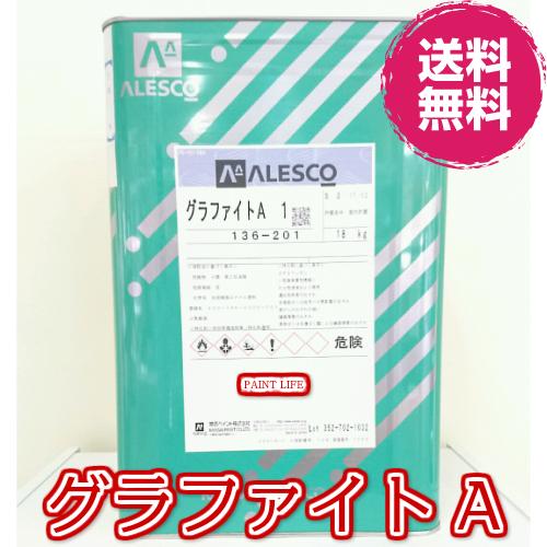 【送料無料】関西ペイントグラファイトA 各色 18kg業務用