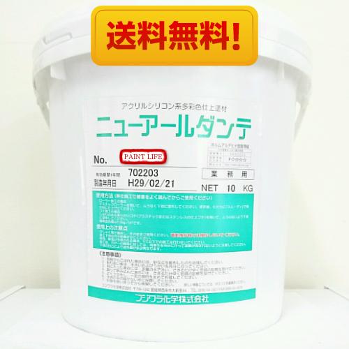 【送料無料】フジワラ化学ニューアールダンテ 標準色10kg