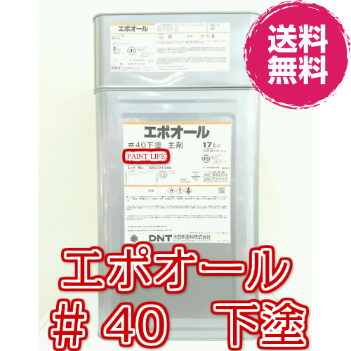 【送料無料】大日本塗料エポオール#40下塗標準色 20kgセット