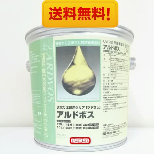 【送料無料】リボスアルドボス 2.5L