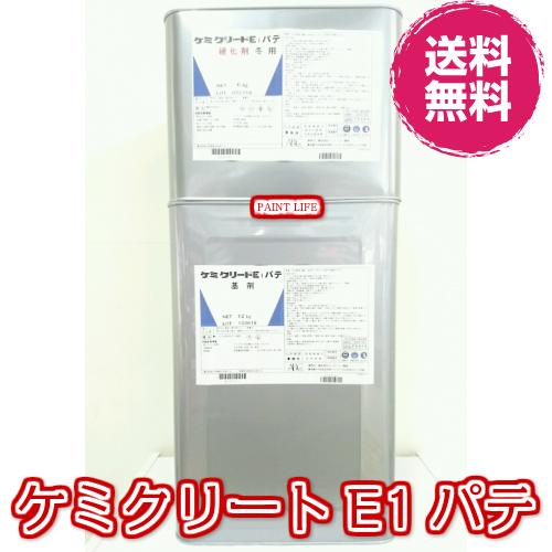 【送料無料】ABC商会ケミクリートE1パテグレー 18kgセット