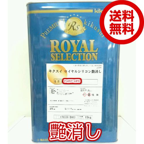 【送料無料】菊水化学工業ロイヤルシリコン艶消し 白 15kg