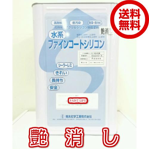 菊水化学工業水系ファインコートシリコン標準割高色 艶消し 16kg