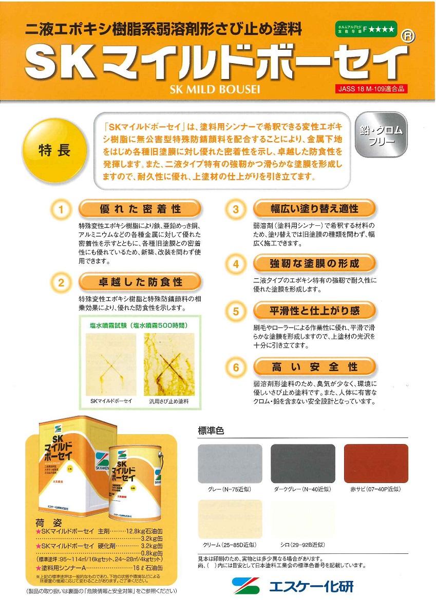 【送料無料】エスケー化研 SK マイルドボーセイ 標準色16kgセット鉄部/業務用/サビ止め/錆止め