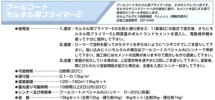 【送料無料】大同塗料プールコートモルタル用プライマーE16kgセット