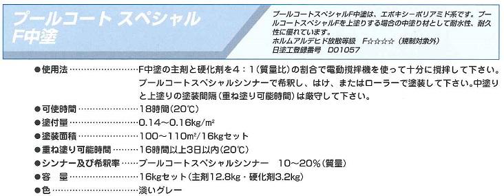 【送料無料】大同塗料プールコートスペシャルF中塗グレー 16kgセット