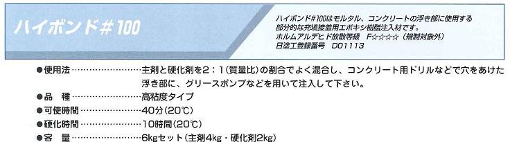【送料無料】大同塗料ハイボンド#100_6kgセット