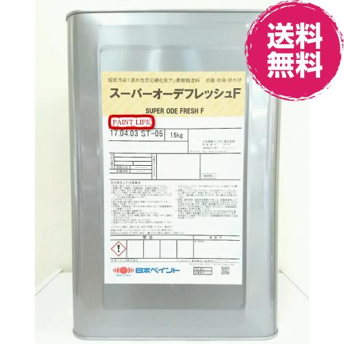 【送料無料】日本ペイントスーパーオーデフレッシュF_ND色 15kg