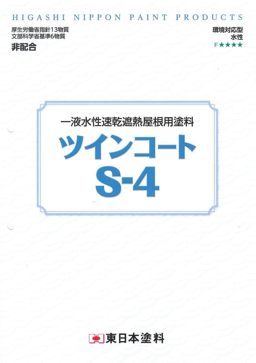 【送料無料】東日本塗料ツインコートS-4白 15kg