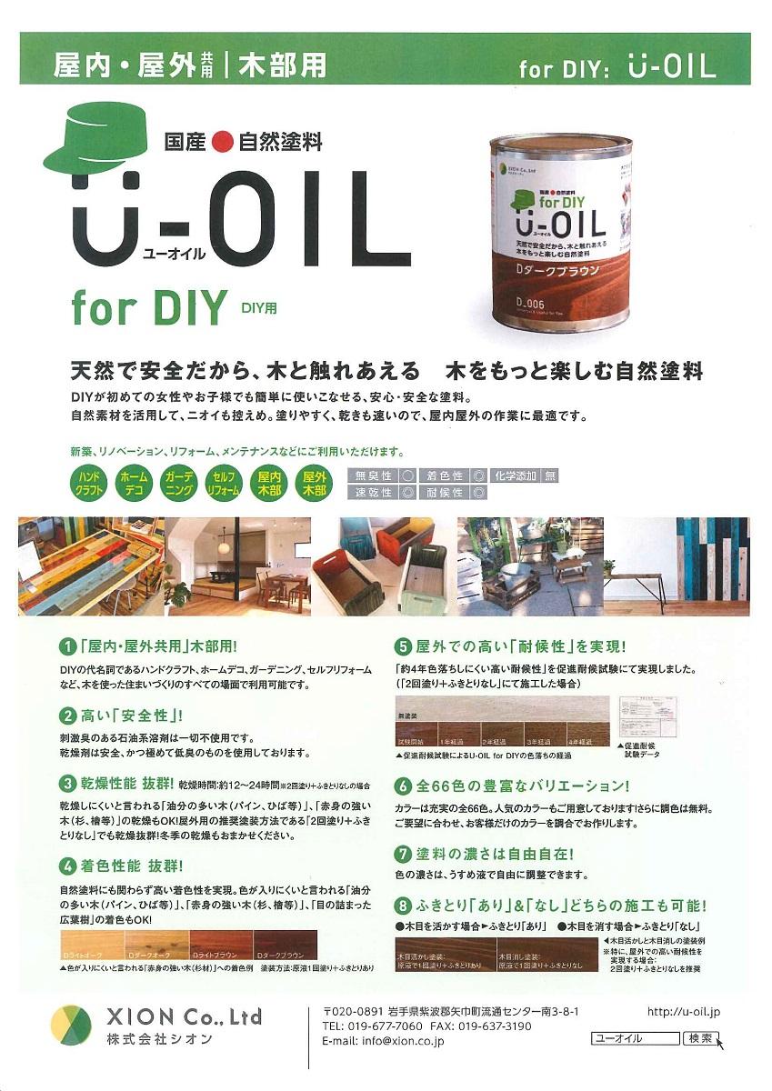 【送料無料】シオンユーオイル for DIY色 D03~D35_18L