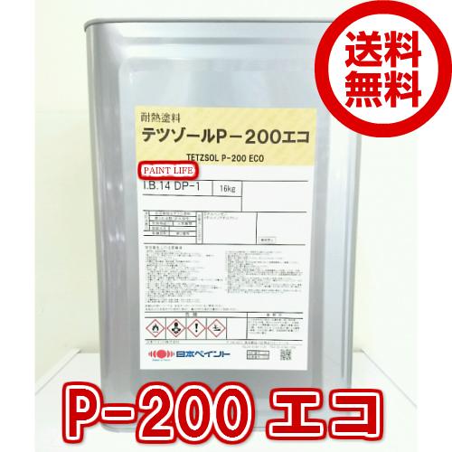 【送料無料】日本ペイントテツゾール P-200エコグレー 16kg