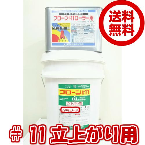 【送料無料】東日本塗料 フローン#11立上がり用 常備色16kgセット業務用/防水