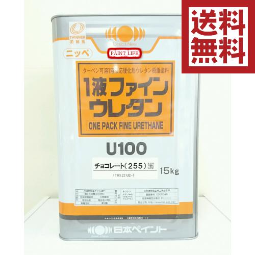 【送料無料】日本ペイント1液ファインウレタンU100チョコレート(255)15kg外壁用/業務用/鉄部/木部