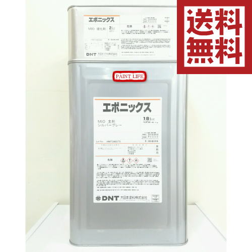 【送料無料】大日本塗料エポニックスMIOシルバーグレー 20kgセット