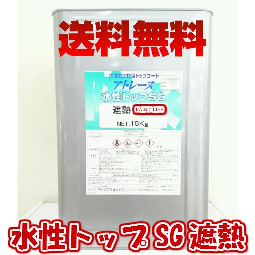 【送料無料】アトミクスアトレーヌ水性トップSG遮熱グリーンor遮熱グレー15kg業務用/水性/防水/遮熱