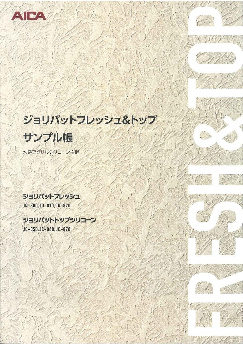 【送料無料】アイカ工業ジョリパットトップ シリコーンJC-860(半艶) 白 16kg
