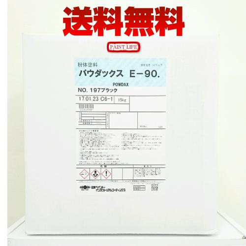 【送料無料】日本ペイントパウダックスE-90 ブラック15kg