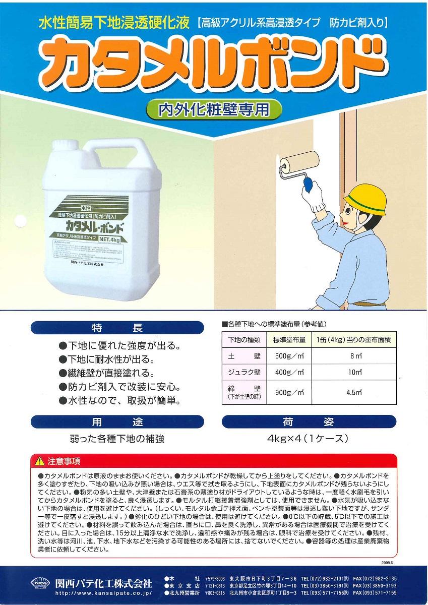 【送料無料】関西パテカタメルボンド4kg×4(1箱)