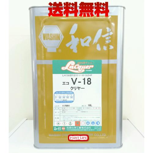 【送料無料】和信化学工業ラッカーエコV-18クリヤー 16L木部用/業務用