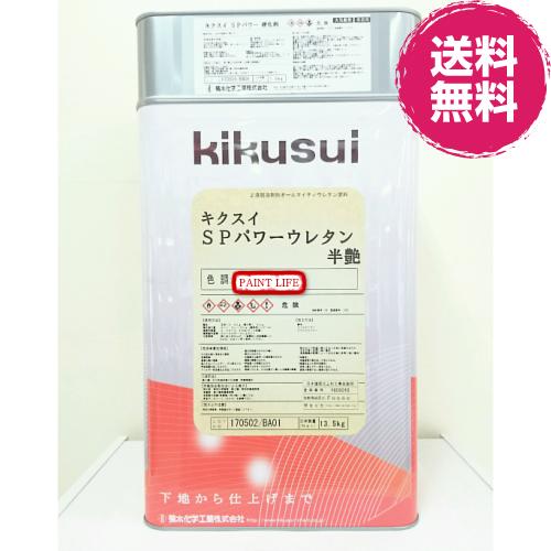 【送料無料】菊水化学工業キクスイSPパワーウレタン半艶 白 15kgセット