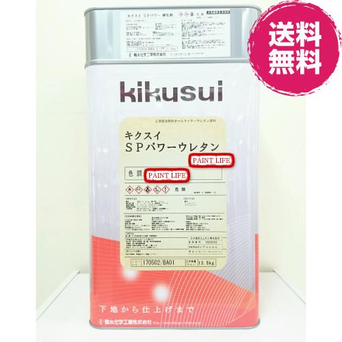 【送料無料】菊水化学工業キクスイSPパワーウレタン艶有り 白 15kgセット