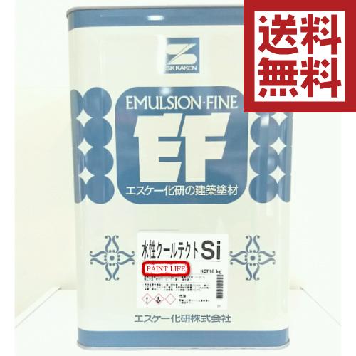 【送料無料】エスケー化研水性クールテクトSi標準色 16kg遮熱塗料