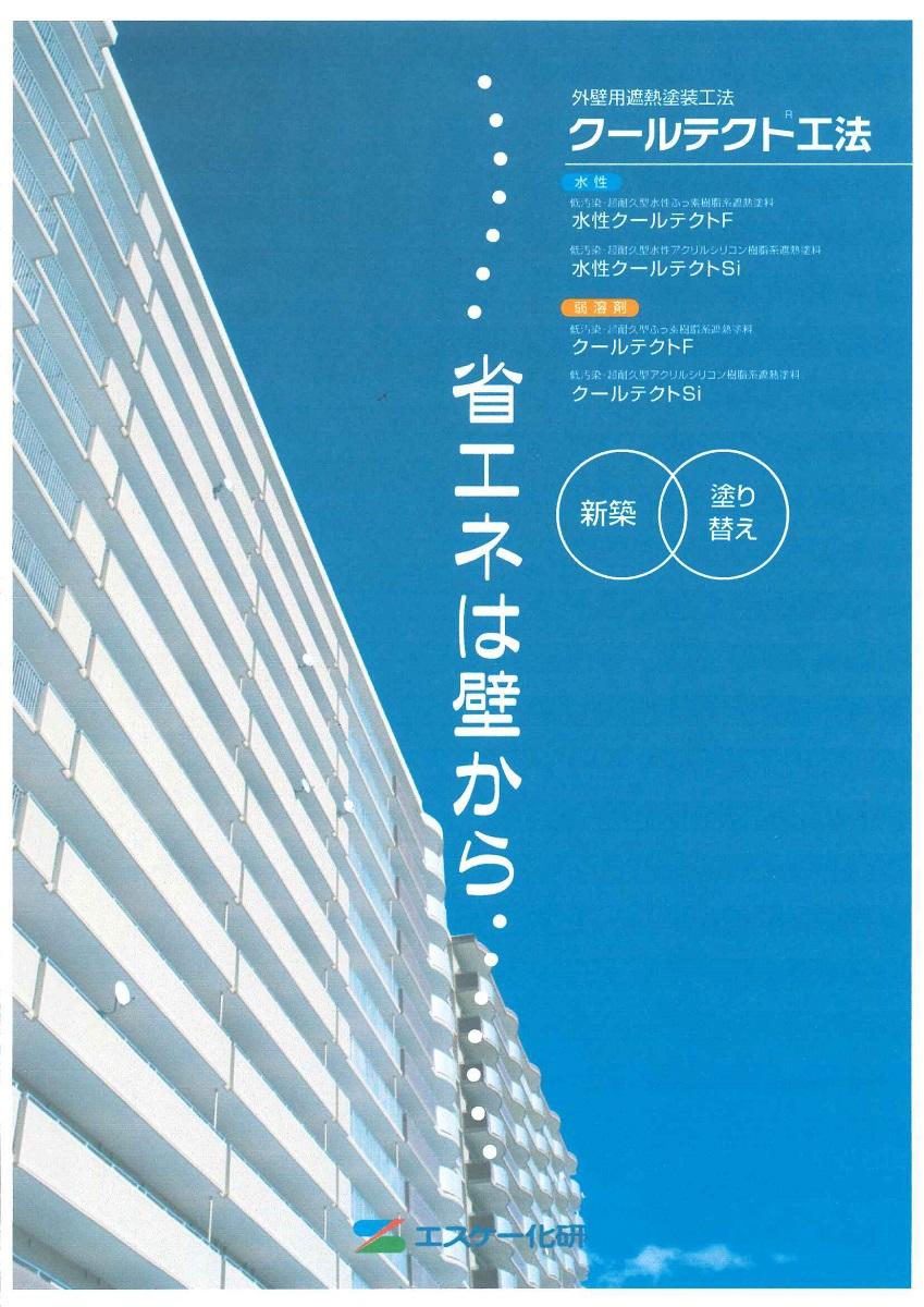 【送料無料】エスケー化研クールテクトF標準色 16kgセット遮熱塗料